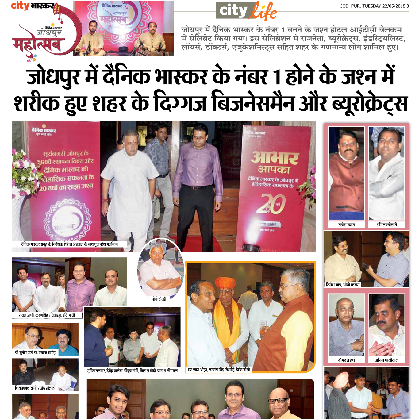 Celebration Of Dainik Bhaskar Group