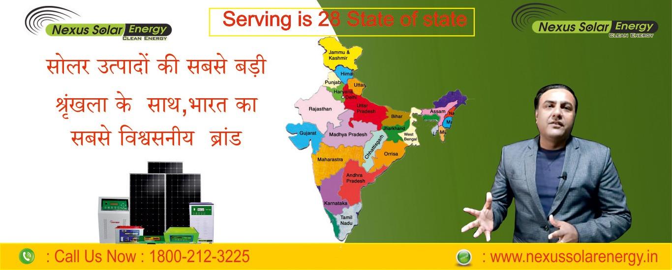 NEXUS SOLAR ENERGY PVT LTD - UPS and Inverter Dealer in Bulandshahr, Gautam Budh Nagar