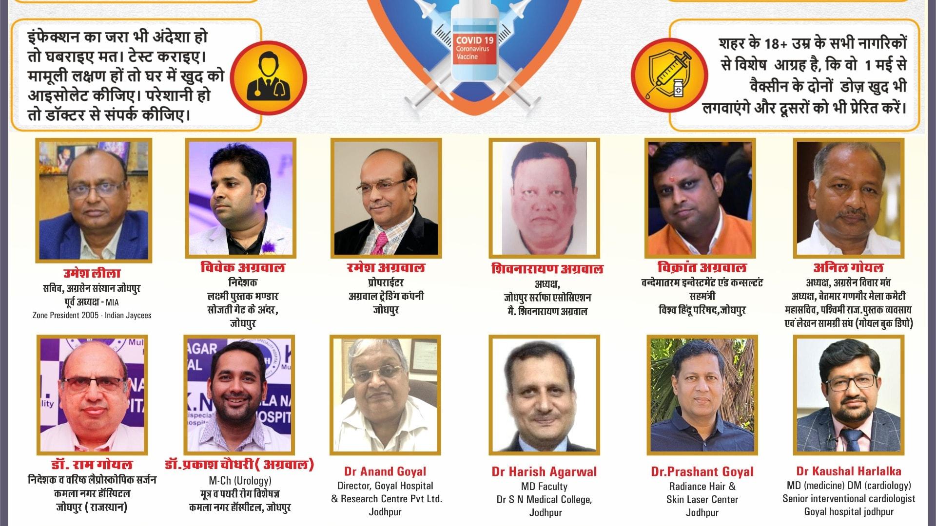 Agarwal Samaj Creative Newspaper Advertising in Rajasthan Patrika  By Madhu Publicity Service Leading Advertising Agency