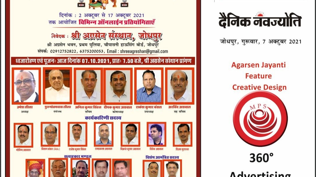Agarsen Jayanti Advertising in Rajasthan Patrika, Dainik Bhaskar, Dainik Navjyoti By Leading Media Advertising agency Madhu Publicity Service