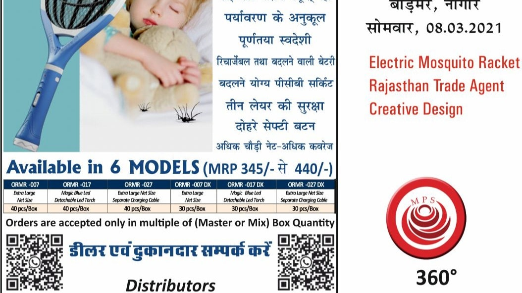 Rajasthan Trade Agent  Creative Newspaper Advertising Newspaper Advertising
