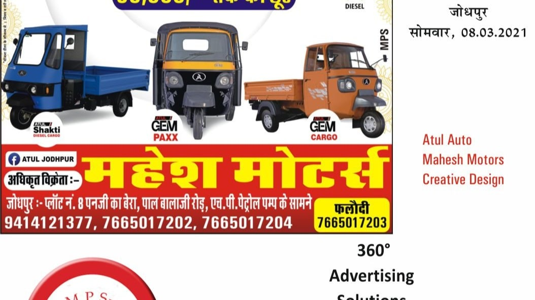 Mahesh Motors Atul Auto  Creative Newspaper Advertising Newspaper Advertising