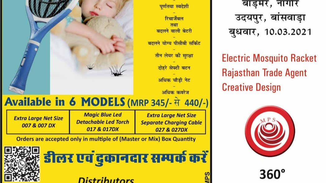 Rajasthan Trade Agent  Creative Newspaper Advertising Newspaper Udaipur Jodhpur Edition Advertising