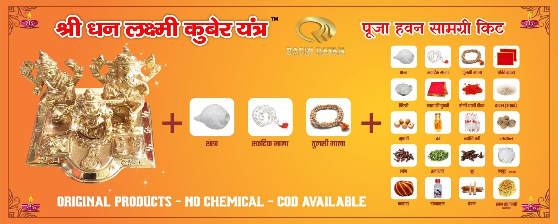 Rashi Ratan Sansthan - Havan Samagri Supplier in Greater Noida, Noida