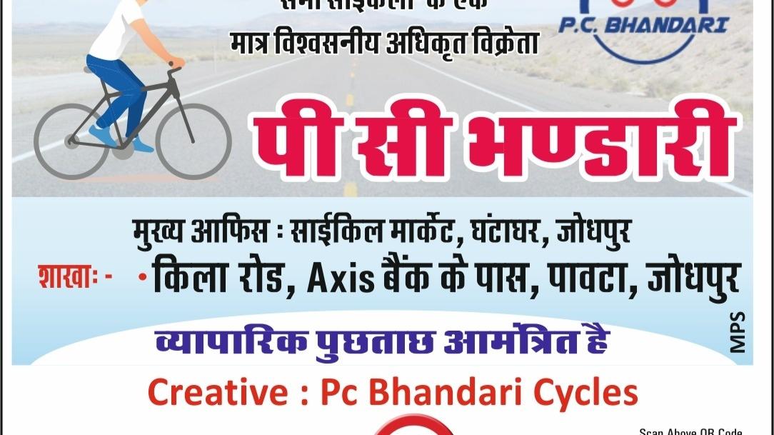 Creative Advertising Pc Bhandari Cycle Jodhpur By Madhu Publicity Service