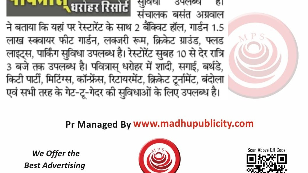 pavitras dharohar media coverage by leading advertising pr agency madhu publicity service