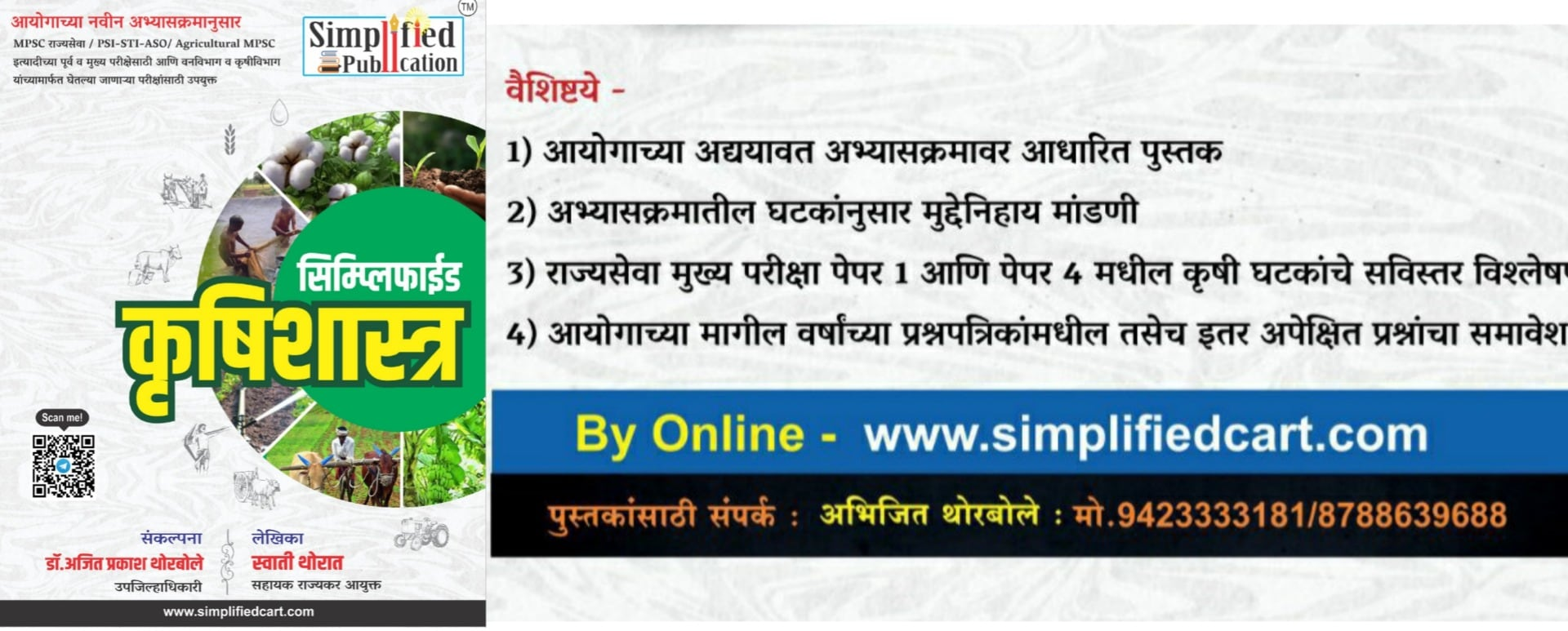 Simplified Publication - Book Store in Madha, Solapur