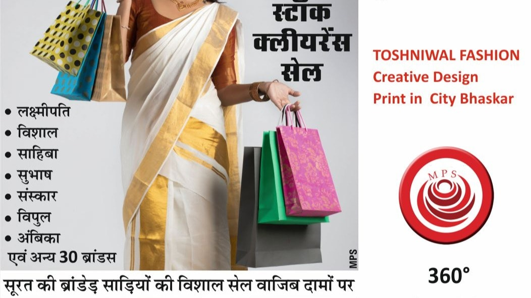 Toshniwal Fashion  Creative Newspaper Advertising Newspaper  Jodhpur Edition Advertising