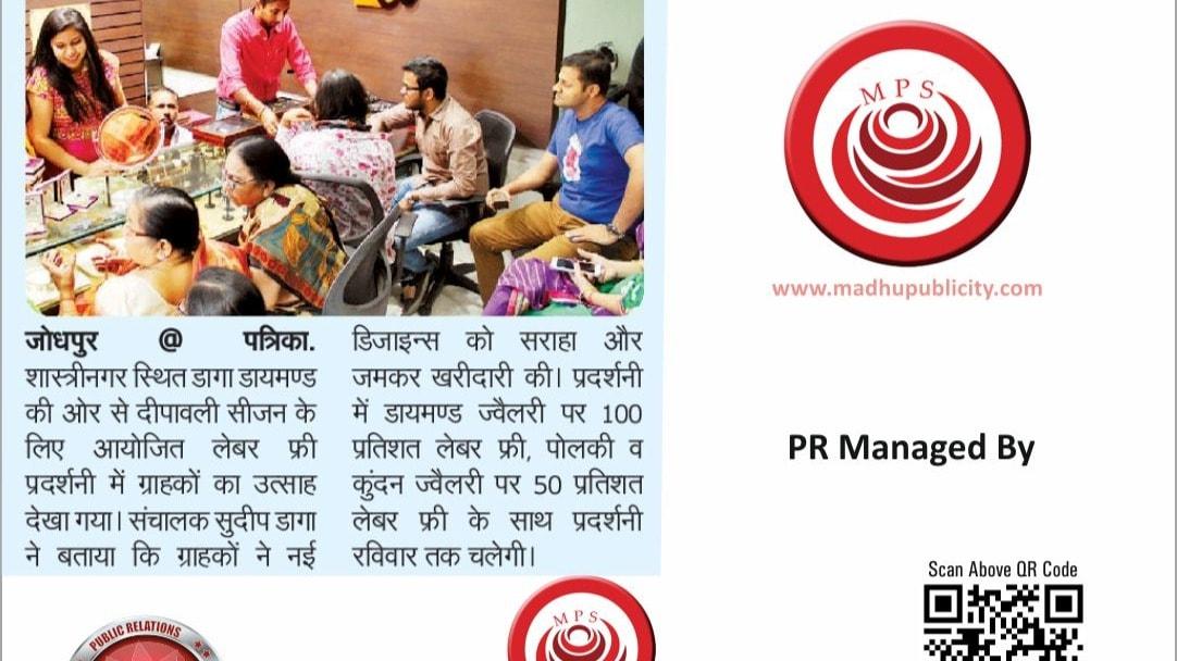 Daga Diamond Media Branding In Rajasthan Patrika Jodhpur 17 October 2021 by Leading Media Newspaper Advertising Agency in Jodhpur Madhu Publicity service Jodhpur