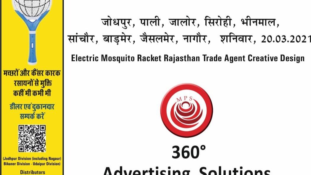 Rajasthan Trade Agent  Creative Newspaper Advertising Newspaper  Jodhpur Edition Advertising