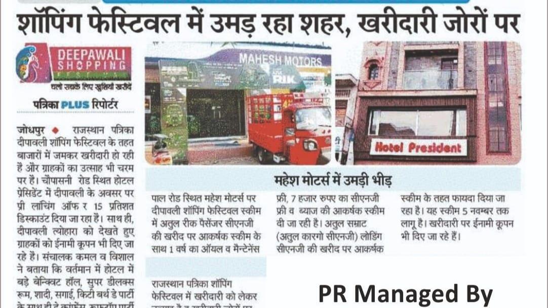 Rajasthan Patrika Jodhpur Shopping Festival media pr by leading media pr agency madhu publicity service