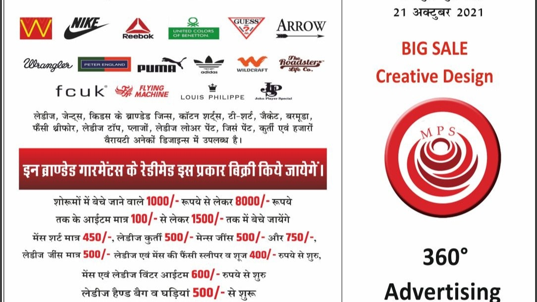 creative exhibition advertisement maheshwari bhawan jodhpur big sale advertisement in  Dainik bhaskar jodhpur rajasthan patrika jodhpur (21-10-21) by MPS madhu publicity service Advertising Agency In Jodhpur Leading media agency Jodhpur Best Advertising Agency, Media_Consultant media planning, media relations