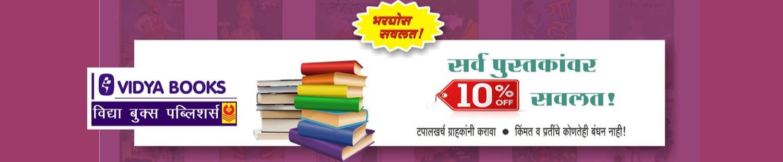 Vidya Books - Book Store in Aurangapura, Aurangabad-Maharashtra