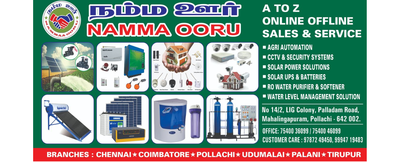 Nammaa Ooru  A To Z Online Offline Sales & Service - CCTV and Security Systems Services, Battery Dealer, UPS and Inverter Dealer, Water Purifier Dealer and Solar Energy System Dealer in Pollachi