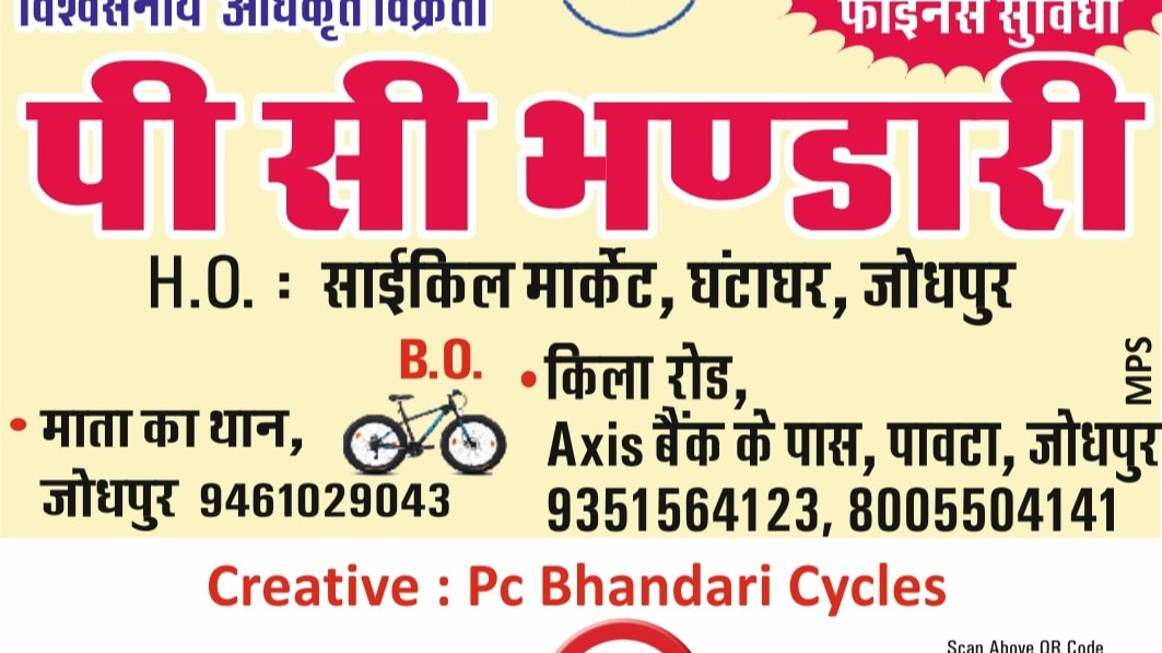Pc Bhandari Creative Print Advertising