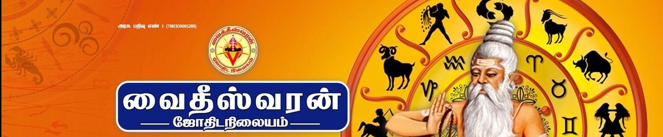 Vaiteeshwaran Jothidanilayam - Astrolgy and Horoscope Services in Thudialur, Coimbatore