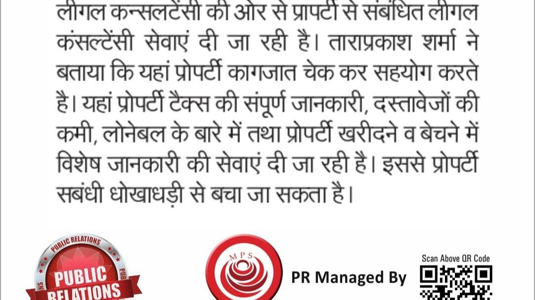 Matra Bhumi Consultancy PR in Dainik Bhaskar By Madhu Publicity Service Leading Media Advertising Agency